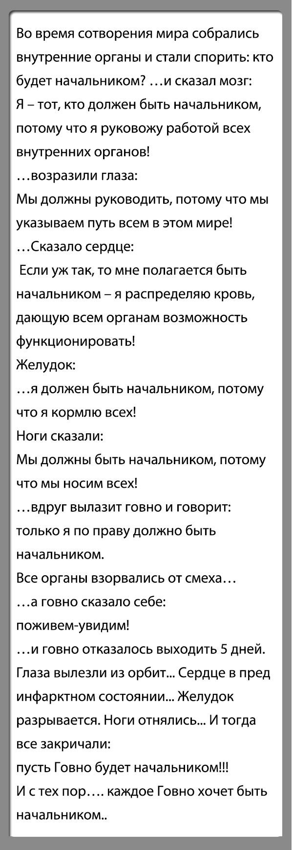 """Анекдот """"Собрание внутренних органов"""""""