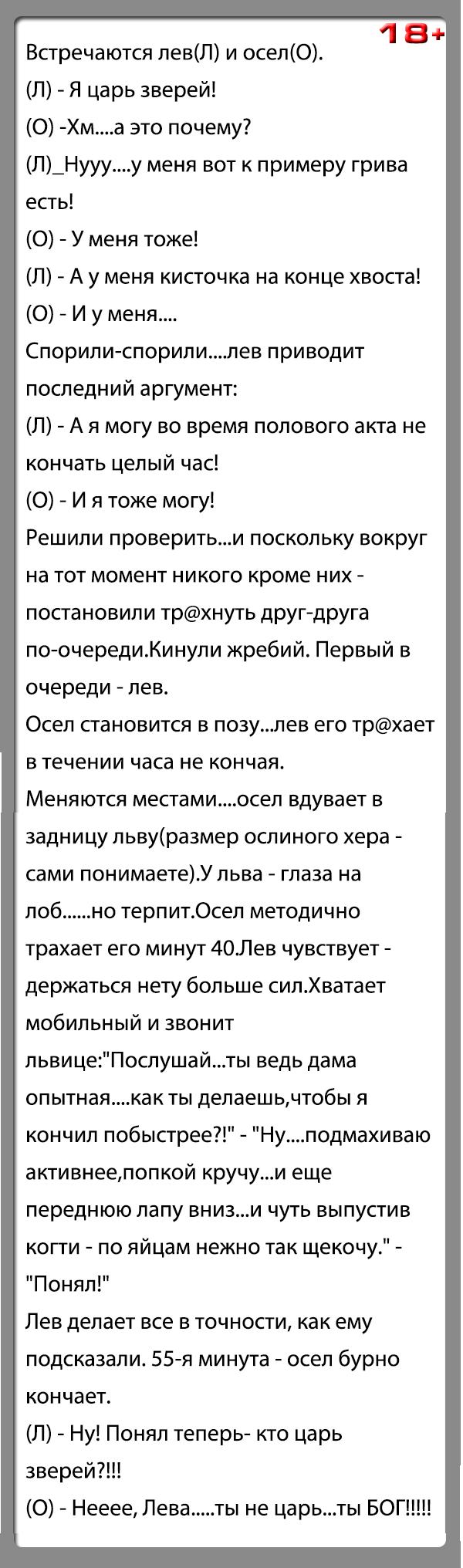 """Анекдот """"Почему лев царь зверей"""""""