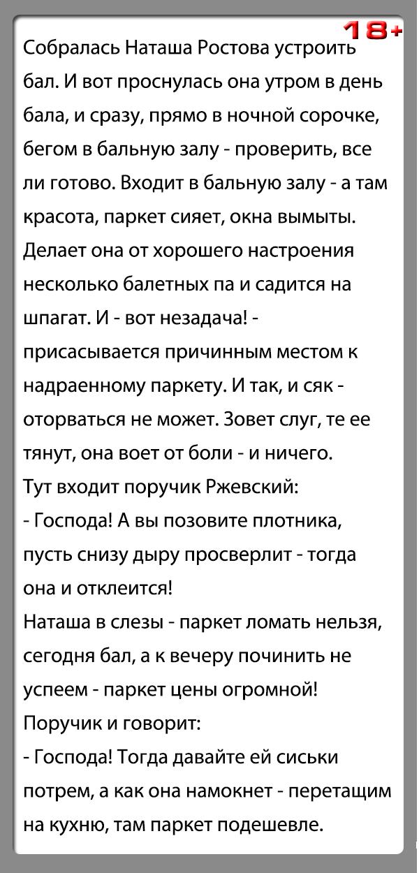 """Анекдот """"Собралась Наташа Ростова устроить бал"""""""
