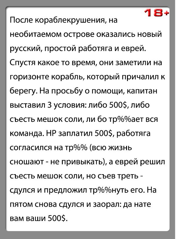 """Анекдот """"На необитаемом острове новый русский, работяга и еврей"""""""
