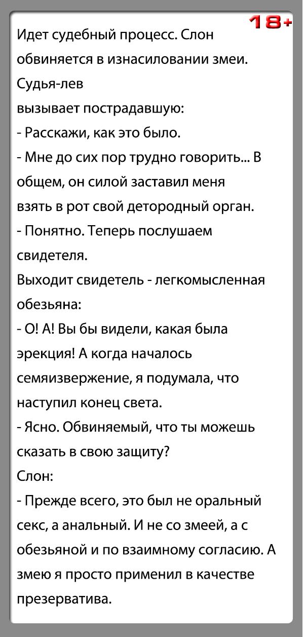 """Анекдот """"Слон обвиняется в изнасиловании змеи"""""""