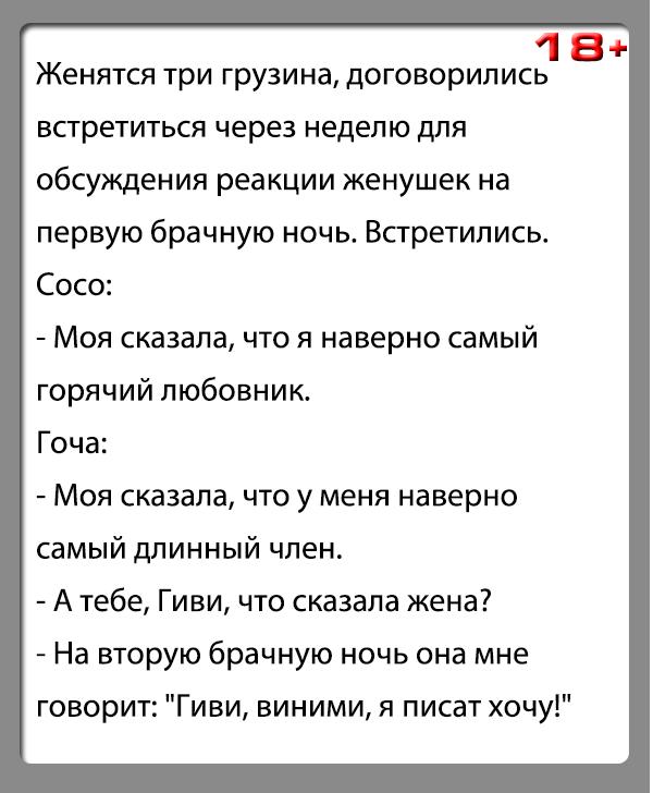 """Анекдот """"Реакции жен на первую брачную ночь"""""""