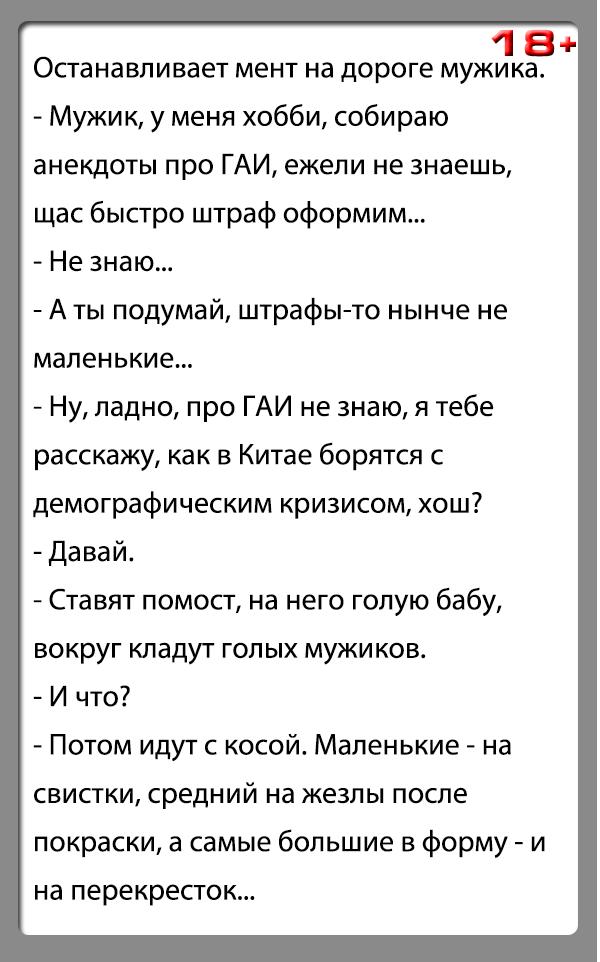 """Анекдот """"Анекдот про ГАИ"""""""