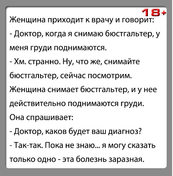 """Анекдот """"Странный диагноз"""""""