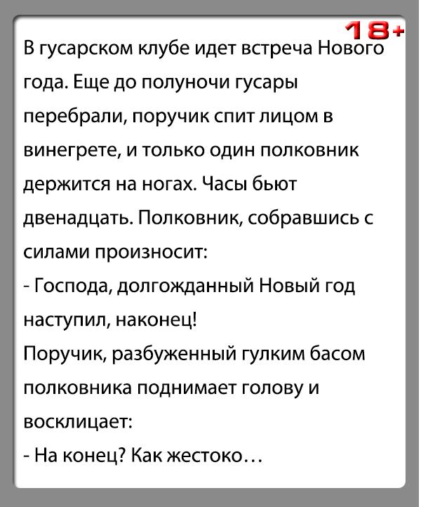 """""""Анекдот"""" Встреча Нового года в гусарском клубе"""