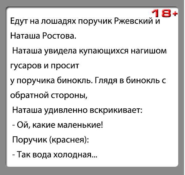 """Анекдот """"Голые гусары"""""""