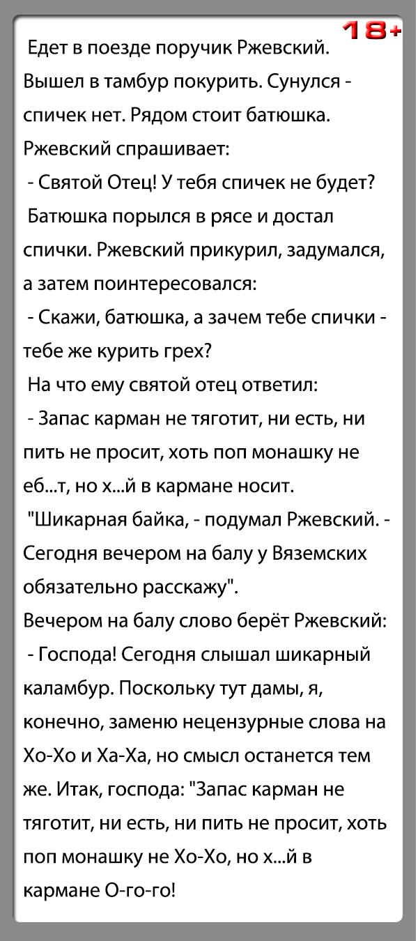 """Анекдот """"Поручик Ржевский и Батюшка в поезде"""""""