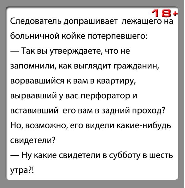 """Анекдот """"Перфоратор в одном месте"""""""