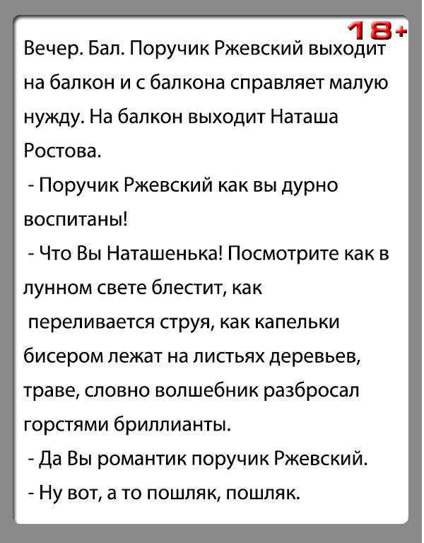 """Анекдот """"Романтик Ржевский"""""""