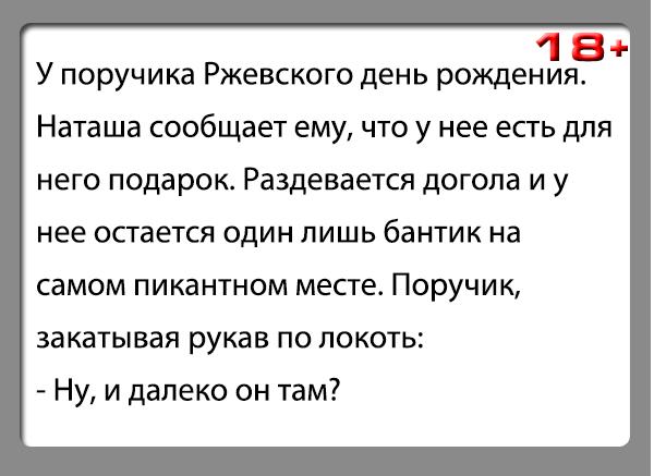 """Анекдот """"У поручика Ржевского день рождения"""""""