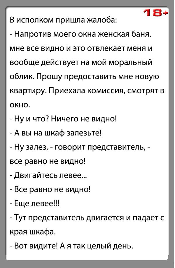 """Анекдот """"Жалоба в исполком"""""""