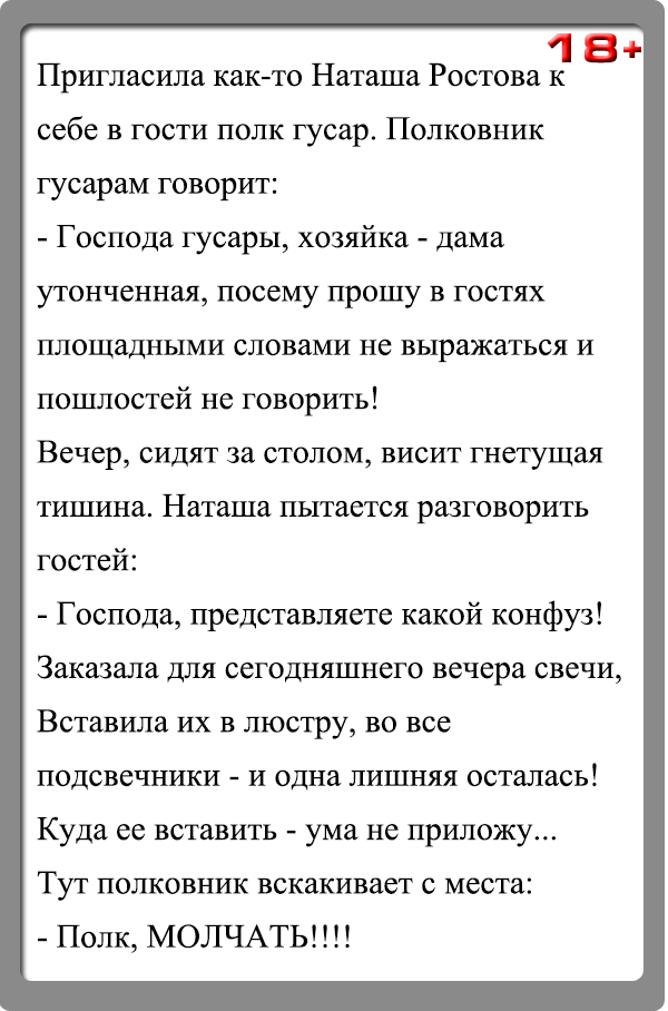 """Анекдот """"Полк гусар у Наташи Ростовой в гостях"""""""