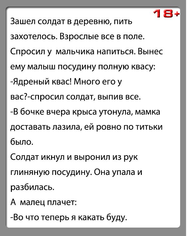 """Анекдот """"Ядреный квас"""""""