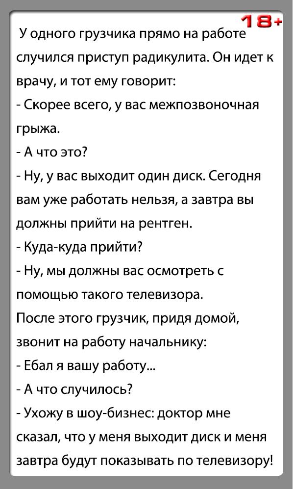 """Анекдоты """"Приступ радикулита у грузчика"""""""