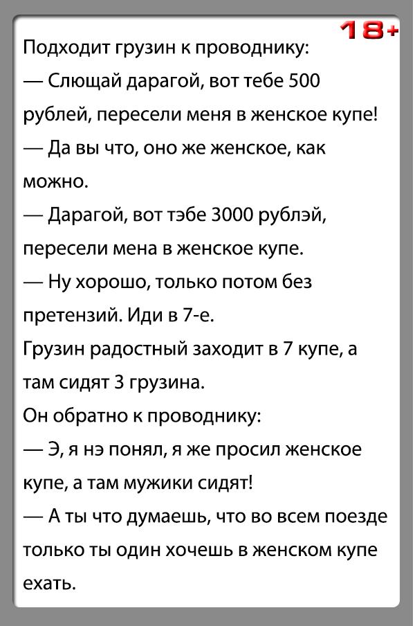 """Анекдот """"Женское купе"""""""